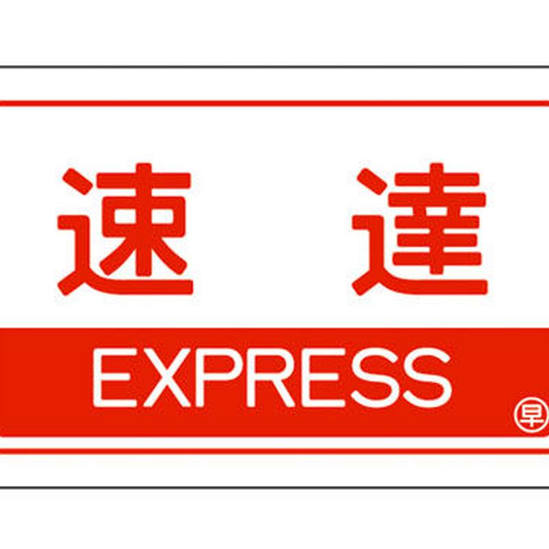 【速達】でお届け! 日時指定不可 Delivered by express