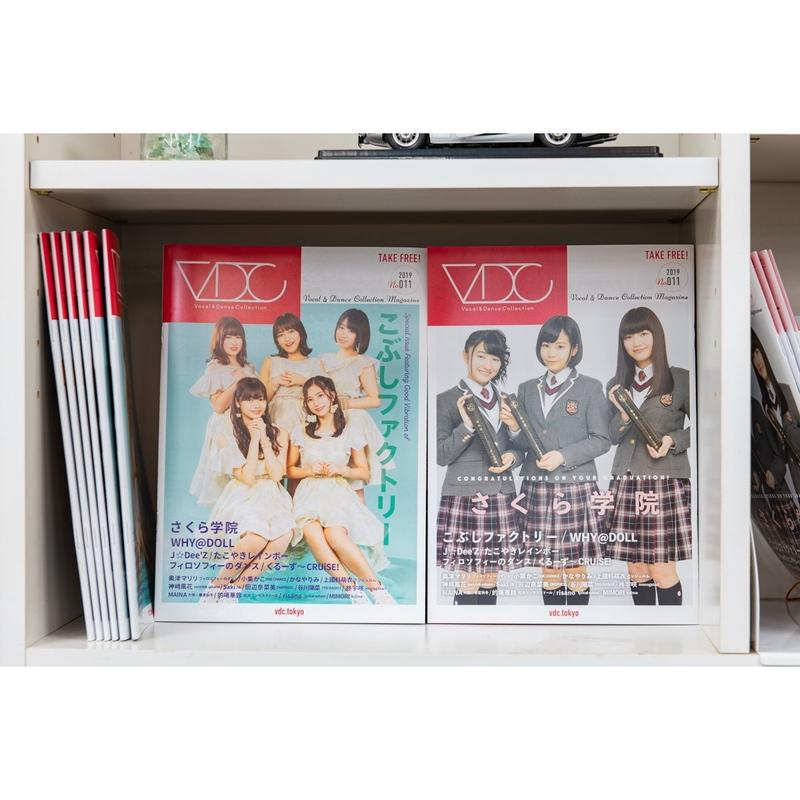 VDC Magazine 011+さくら学院生写真+こぶしファクトリー生写真+VDCステッカー