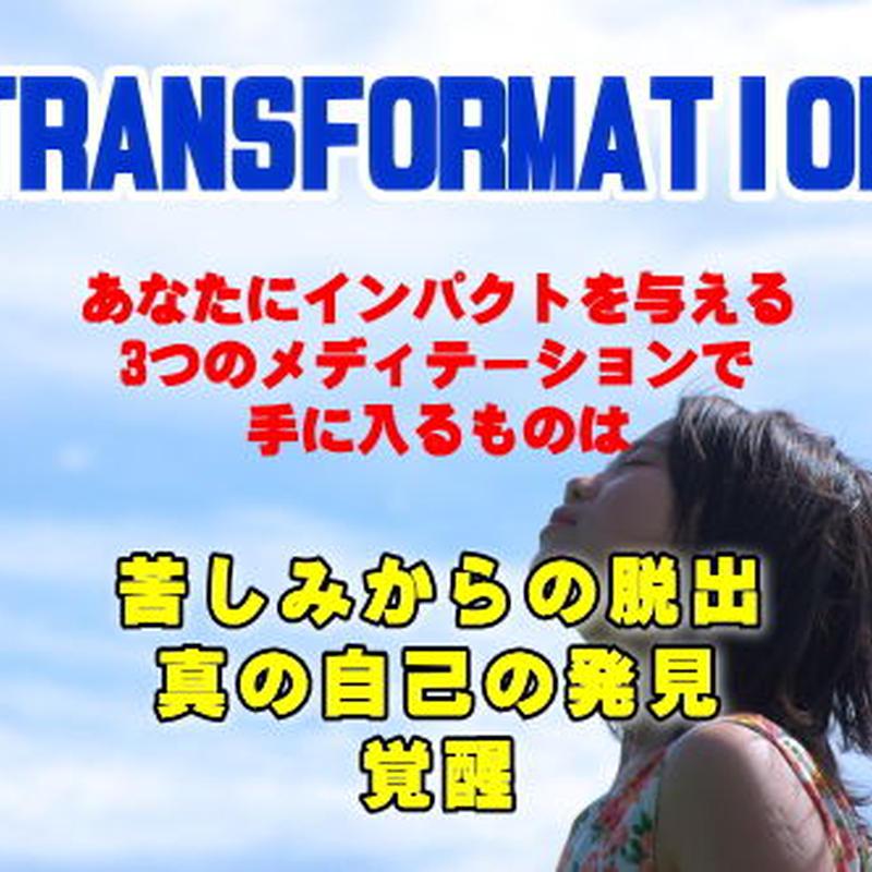 【お勧めです】 TRANSFORMATION ~ あなたを『解放』する 【ダウンロード販売】