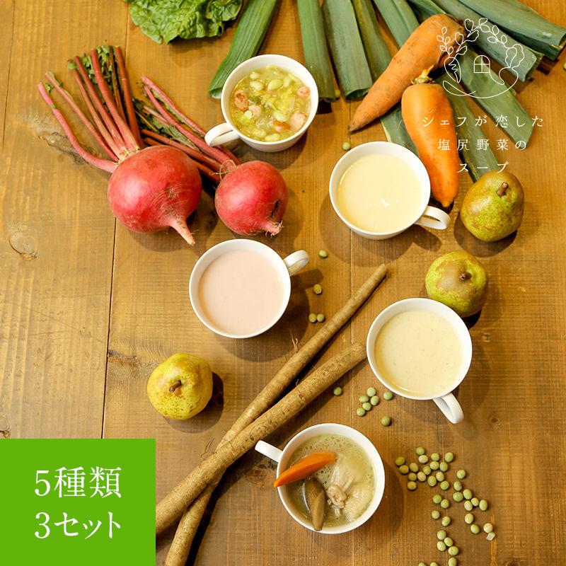 シェフが恋した塩尻野菜のスープ【冬】3セット(送料無料)