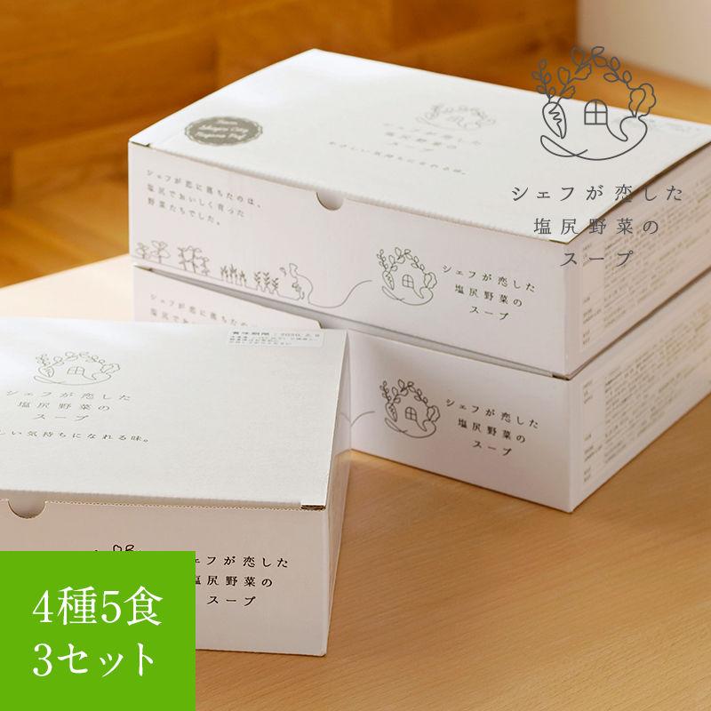 シェフが恋した塩尻野菜のスープ【春】3セット(送料無料)