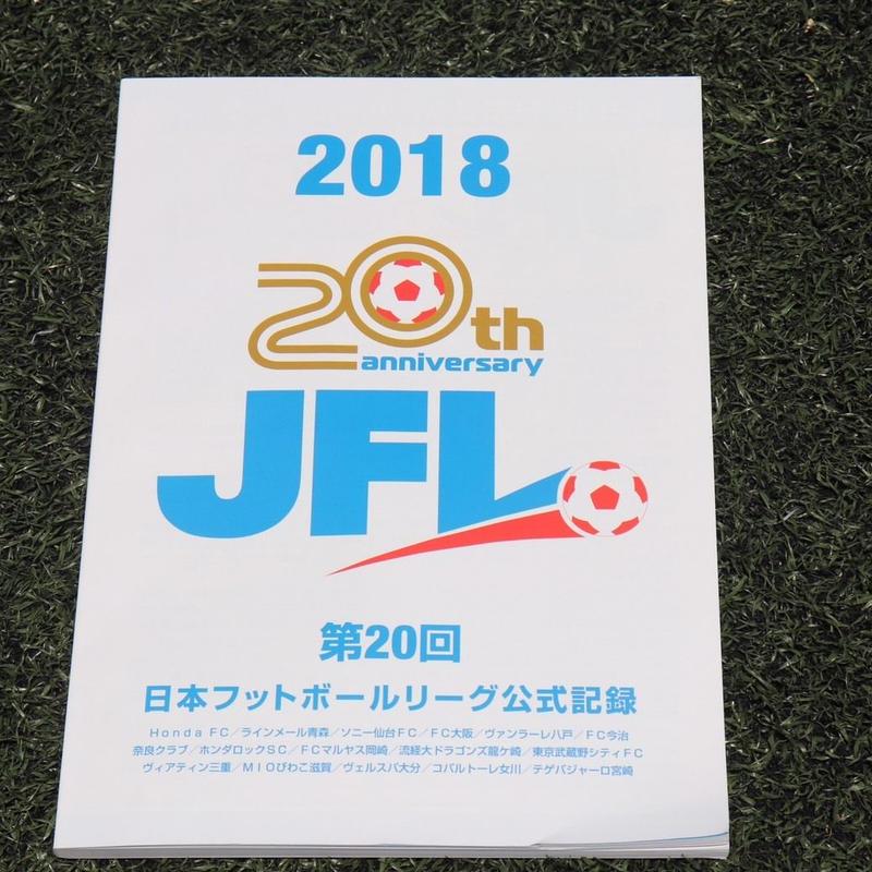 第20回日本フットボールリーグ公式記録集