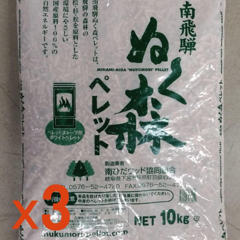 お急ぎ便  ぬく森ペレット30kg(地域限定 送料込)