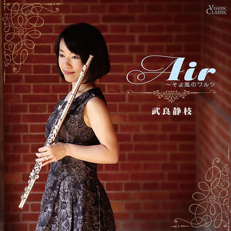 武良静枝 / Air ~そよ風のワルツ