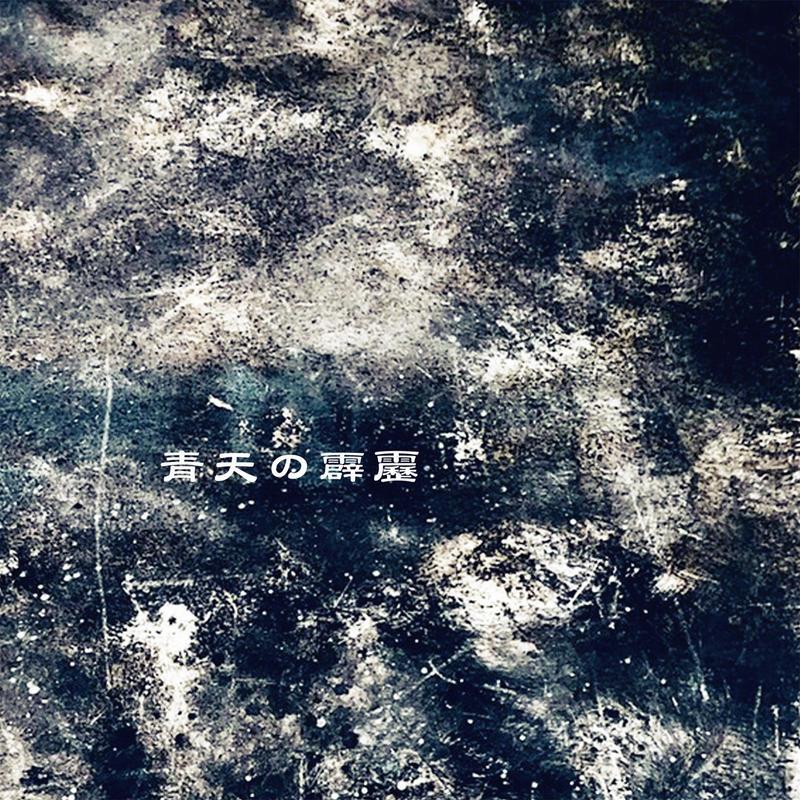 青天の霹靂 1st アルバム