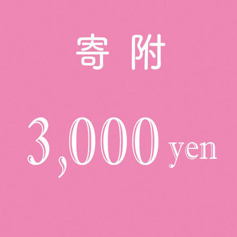 3000円寄付(缶バッヂ付)