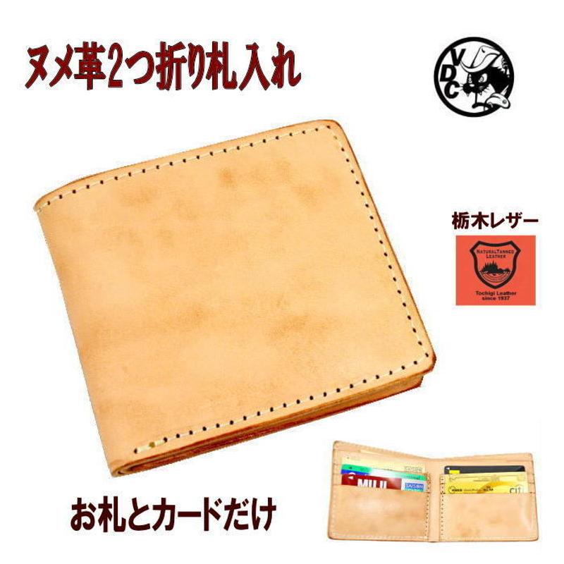 二つ折財布 牛革 ヌメ革 小銭入れなし財布 お札とカードだけ10007700
