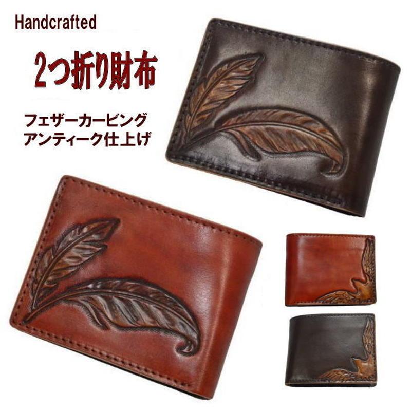 フェザーカービングクラフト財布 二つ折り 牛革 ハンドクラフト フェザー カービング  10005513