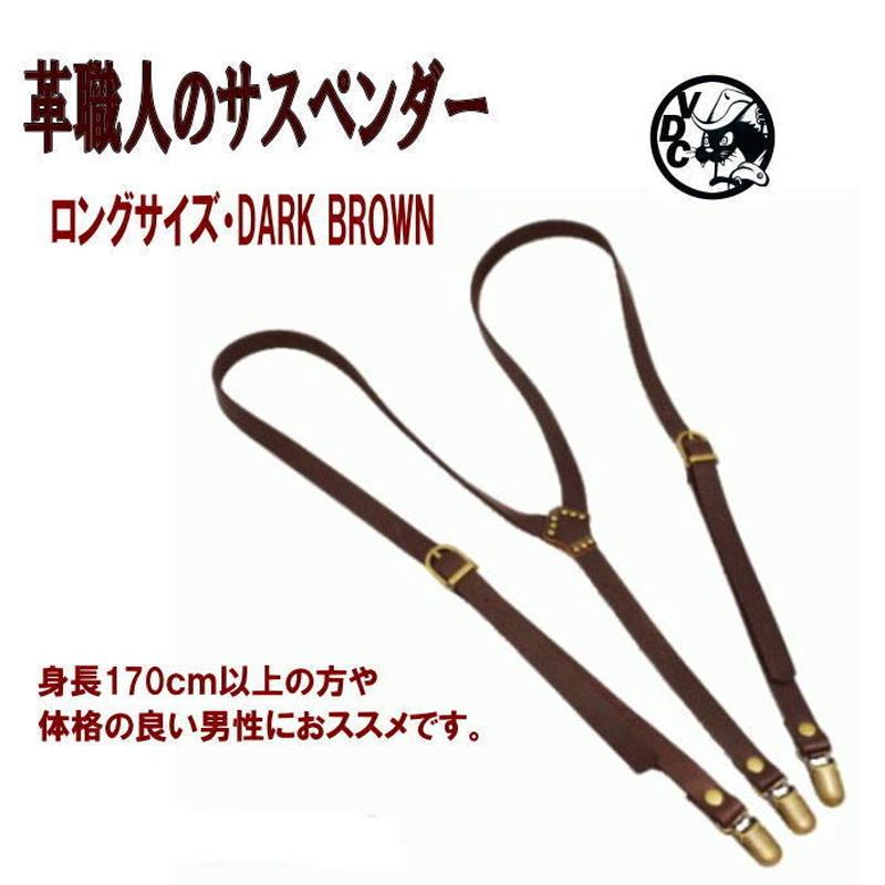 レザー サスペンダー ロングサイズ ブラウン 牛革 サスペンダー ロングサイズ BROWN 10002747