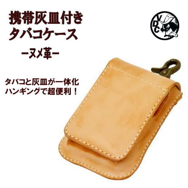 牛革 たばこケース シガレットケース  携帯灰皿付き ヌメ革 10005765