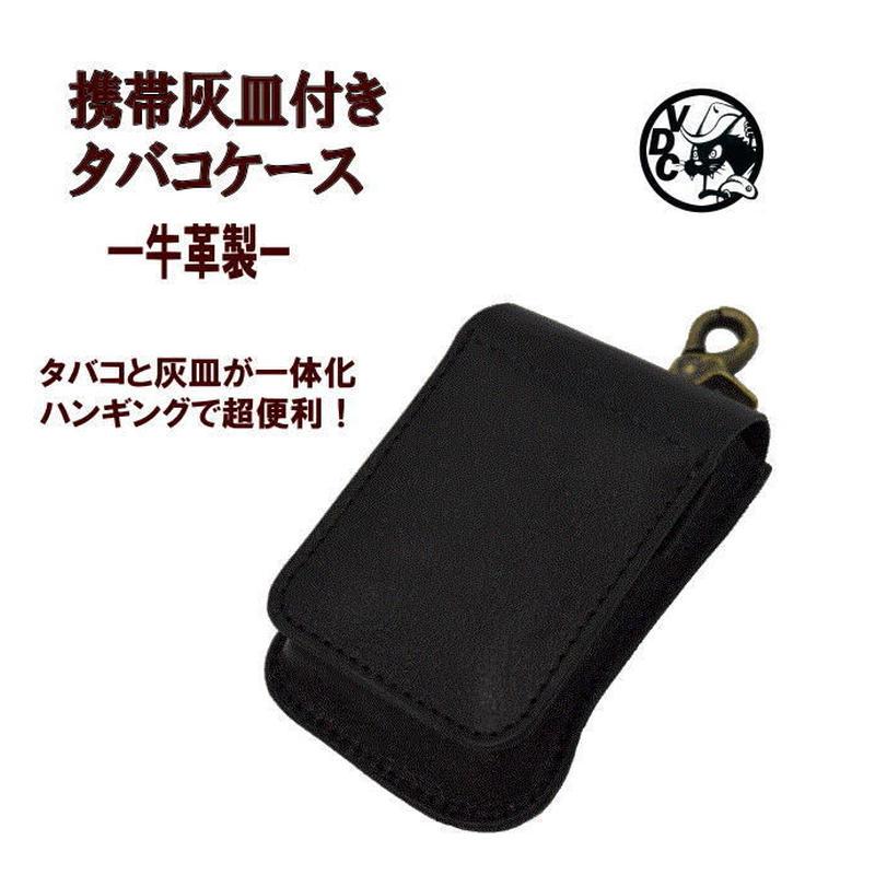 牛革 たばこケース シガレットケース  携帯灰皿付きブラック 10004792