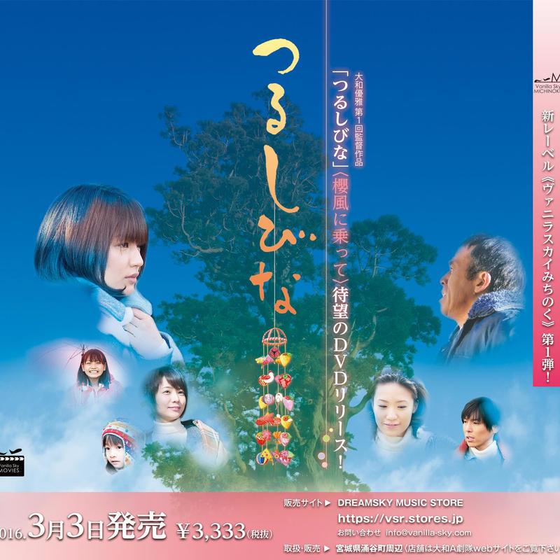 映画「つるしびな」DVD 大和優雅監督作品