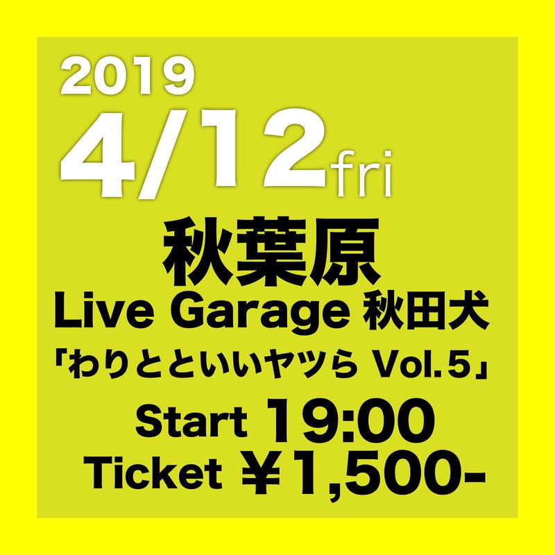 【発売中】一般:2019/4/12 Live Garage秋田犬