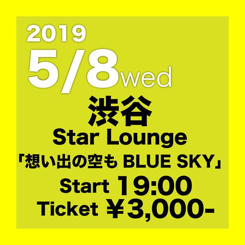 【発売中】一般:2019/5/8 渋谷Star Lounge