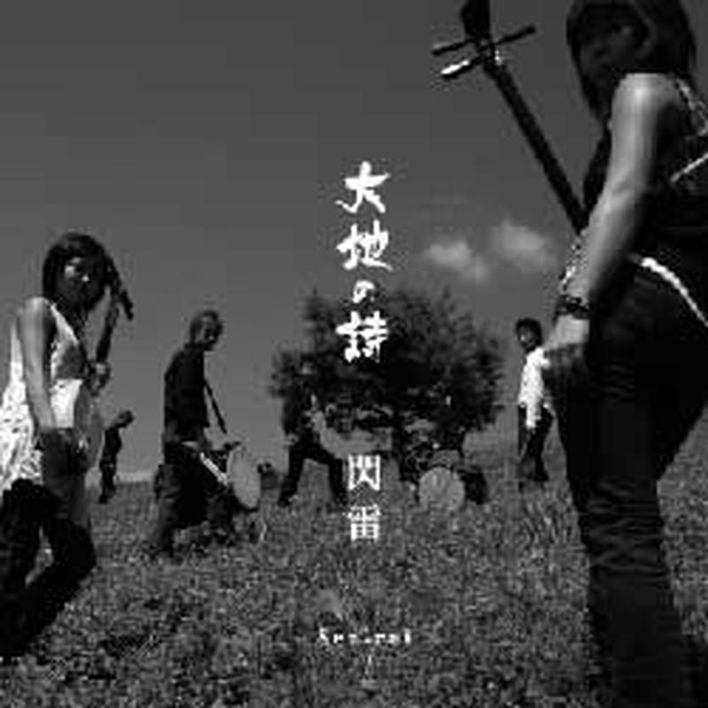 閃雷「大地の詩」Mini-Album