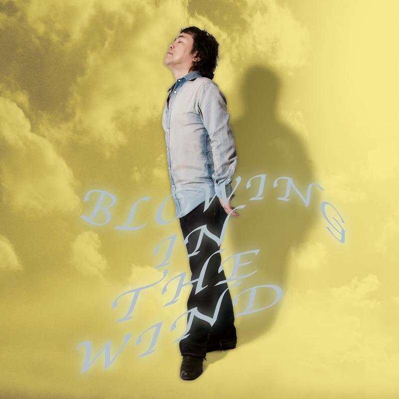 日浦孝則「風の中で〜Blowing In The Wind」CD