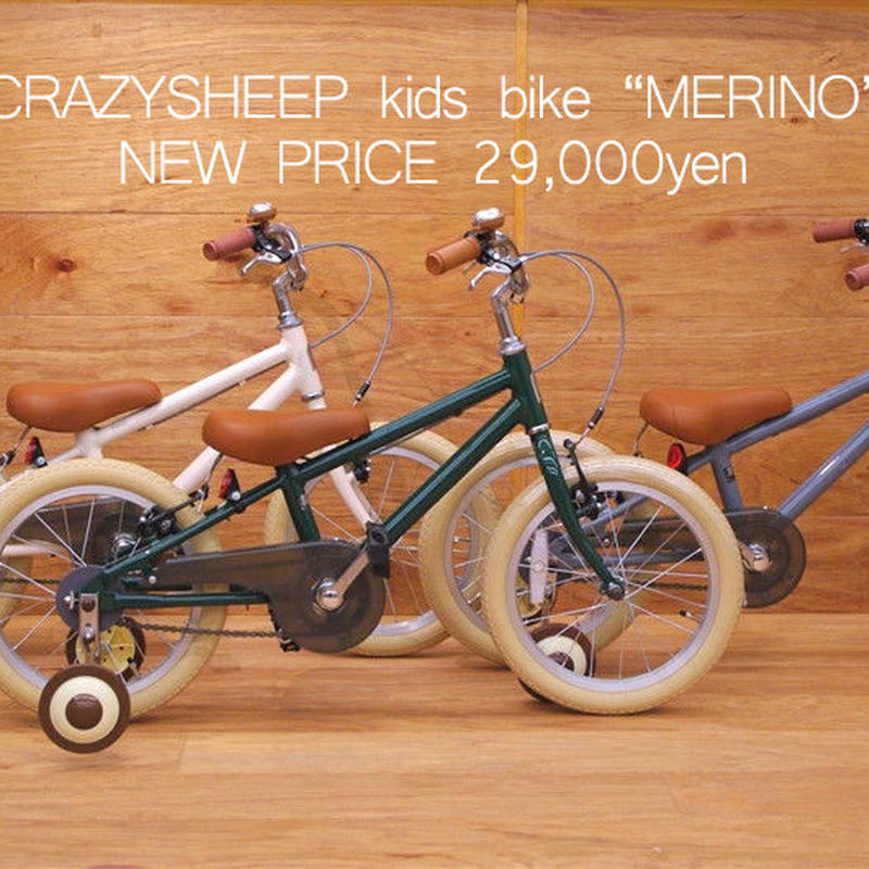 CRAZYSHEEP / MERINO NEW PRICE ¥29000+tax  送料 ¥6000