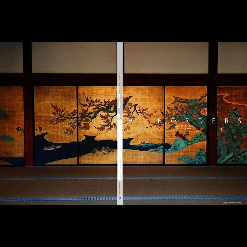 【写真集】界/BORDERS Kyoto edition 2015