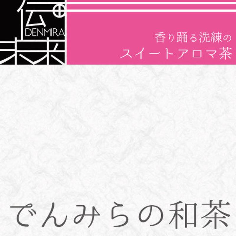 【完売御礼】『旅する和茶』 香り踊る洗練のスイートアロマ茶 / 2017 新茶
