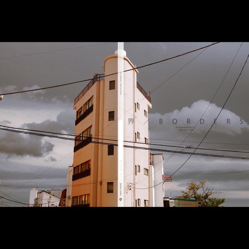 【写真集】界/BORDERS Kanagawa edition 2
