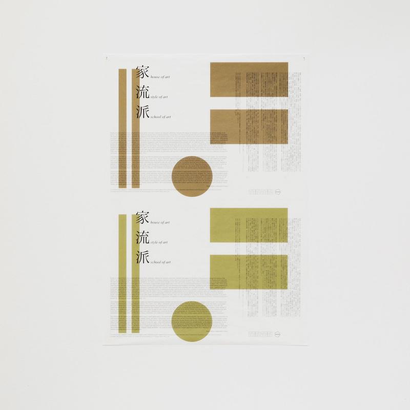 Printed Matter 'RYUHA = Inheritance of School of Art and Inheritance of Style of Art'