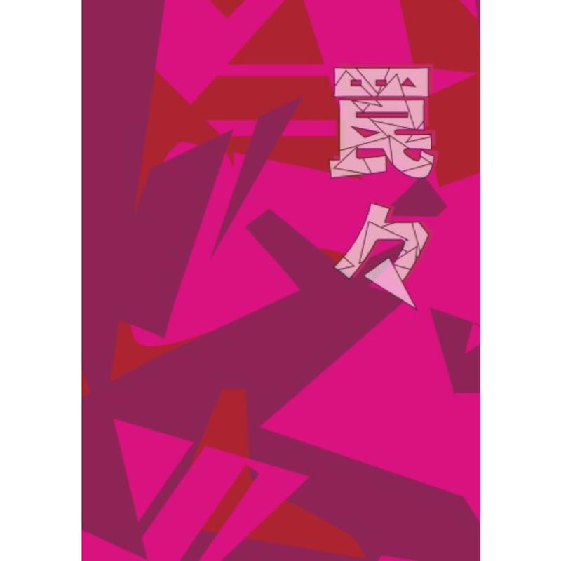 【パンフレット】罠々