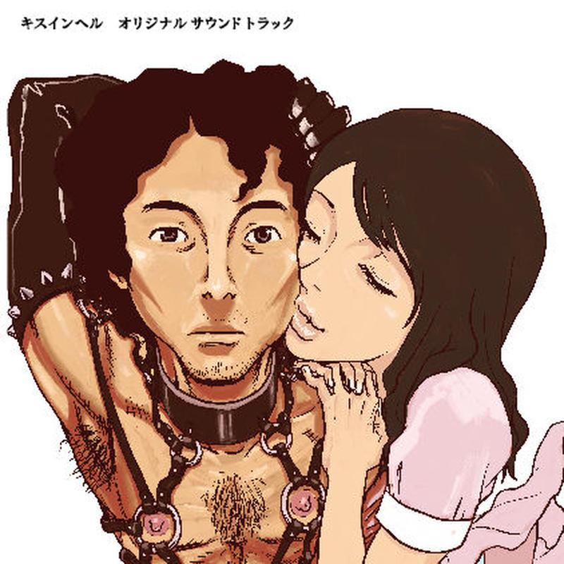 【CD】キスインヘル