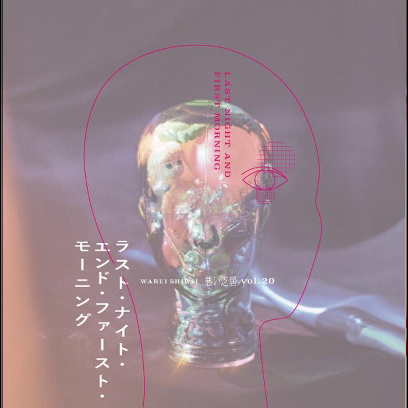 【パンフレット】ラスト・ナイト・エンド・ファースト・モーニング