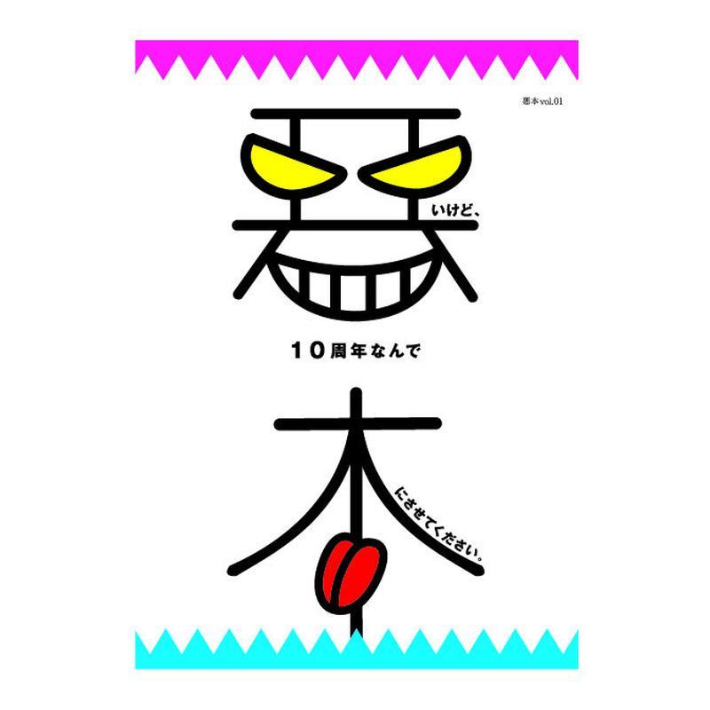 悪本 vol.1