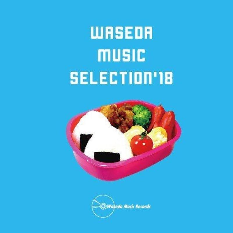 Waseda Music Selection 2018