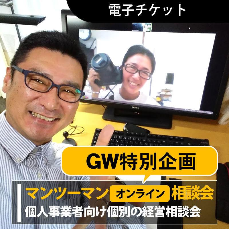 【2019GW特別企画】オンライン個別相談会