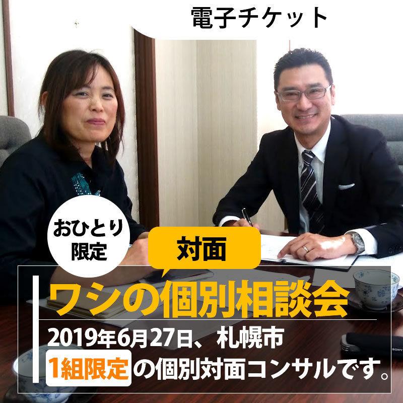 6月27日札幌【お一人限定】経営相談会