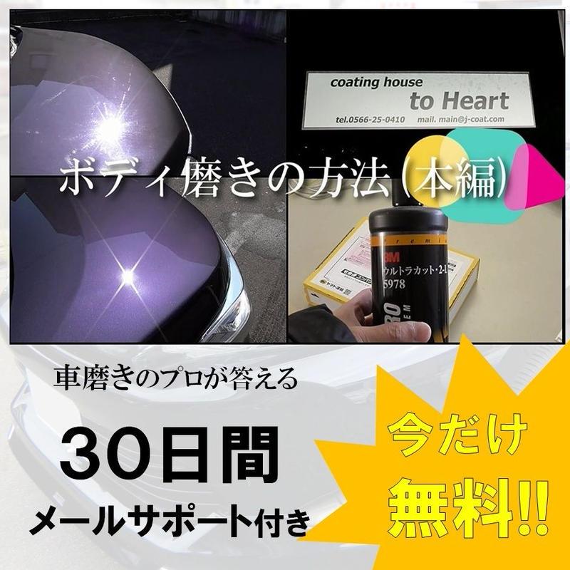 【動画版】ボディ磨きの方法(本編)30日間無料サポート付き!!