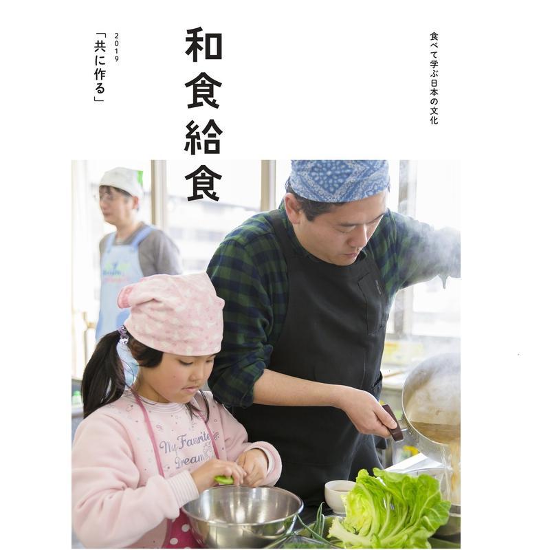 【2019年7月末発送開始】和食給食 食べて学ぶ日本の文化 2019 共に作る