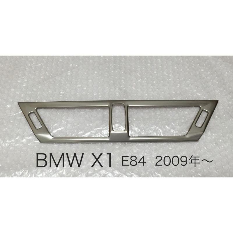 BMW X1 AC吹き出し口トリム