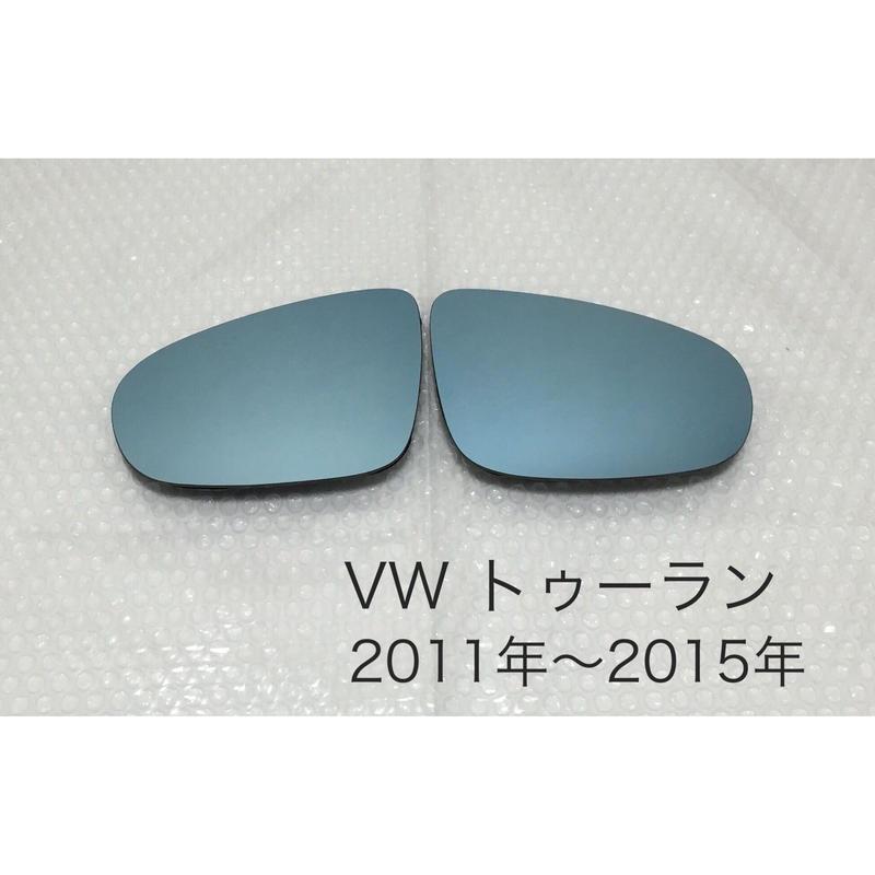 ブルーワイドミラー 交換式フォルクスワーゲン トゥーラン2011年〜