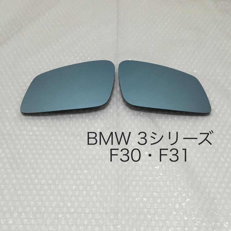 ブルーワイドミラーBMW 3シリーズ F30 F31