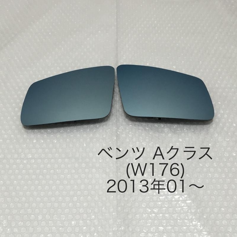 ブルーワイドミラー ベンツ Aクラス W176 2013年/1月〜