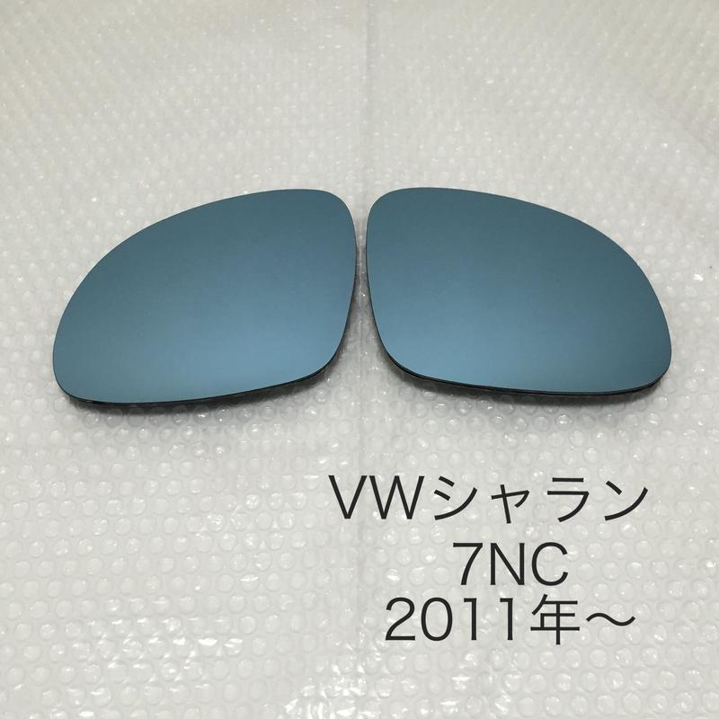 ブルーワイドミラー フォルクスワーゲン シャラン 7NC 2011年〜