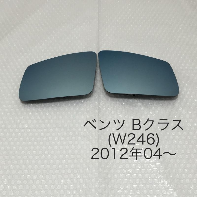 ブルーワイドミラーベンツ Bクラス W246 2012年/04月〜