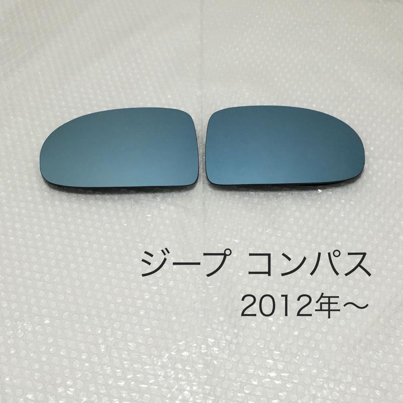 ブルーワイドミラー ジープコンパス 2012年〜