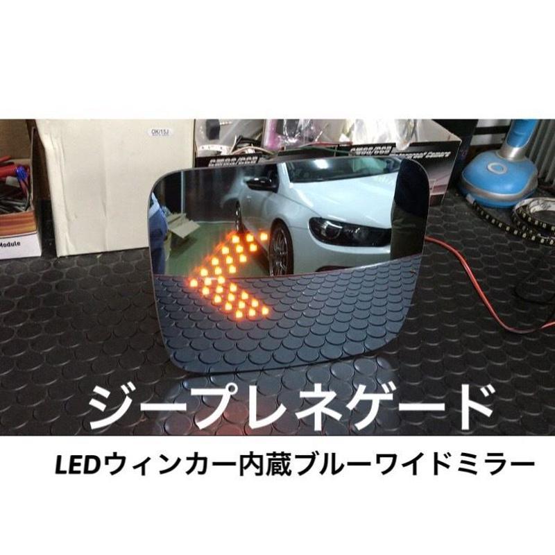 JEEP ジープレネゲード LEDウィンカー内蔵ブルーワイドミラー