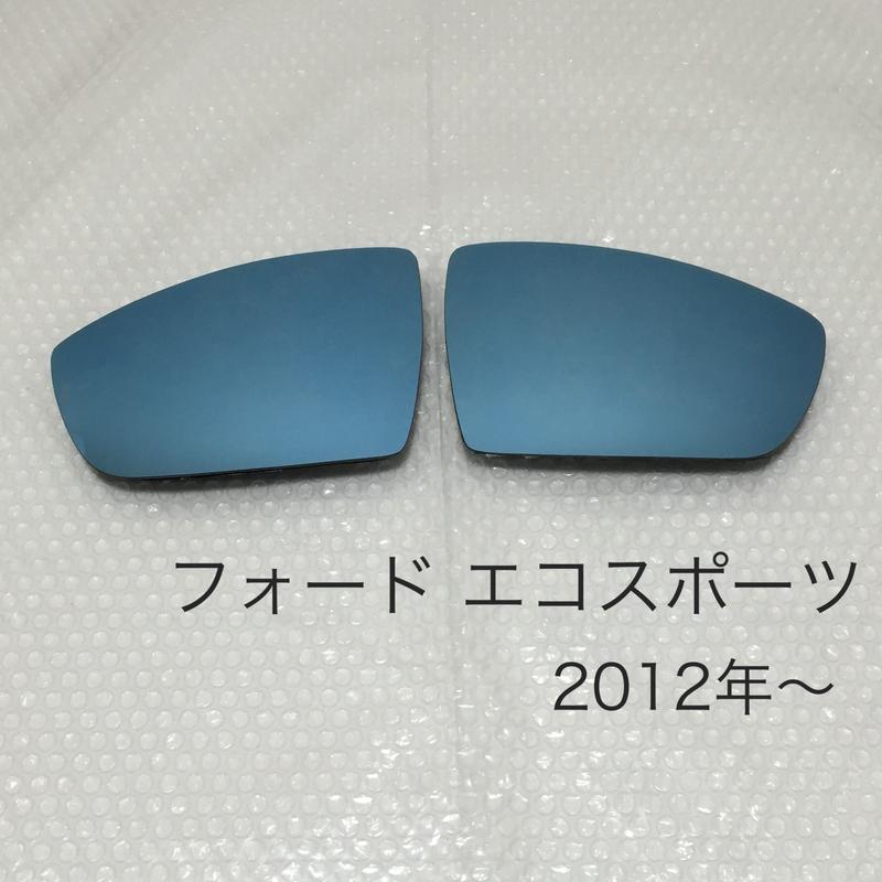 ブルーワイドミラー フォードエコスポーツ 2012年〜