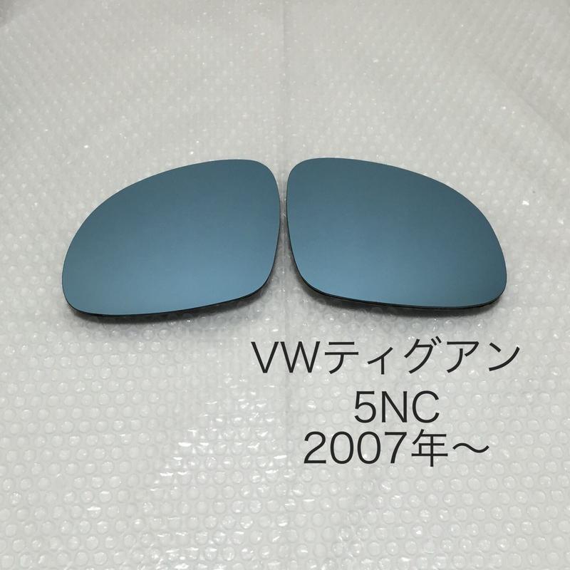 ブルーワイドミラー フォルクスワーゲン ティグアン 5NC
