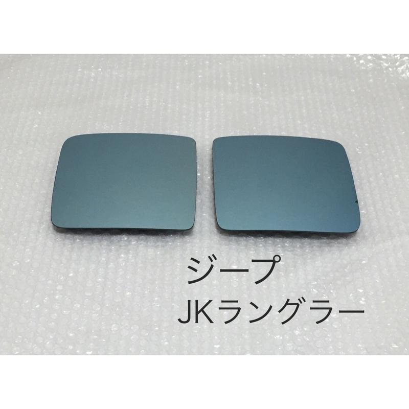 ブルーワイドミラー交換式 ジープJKラングラー