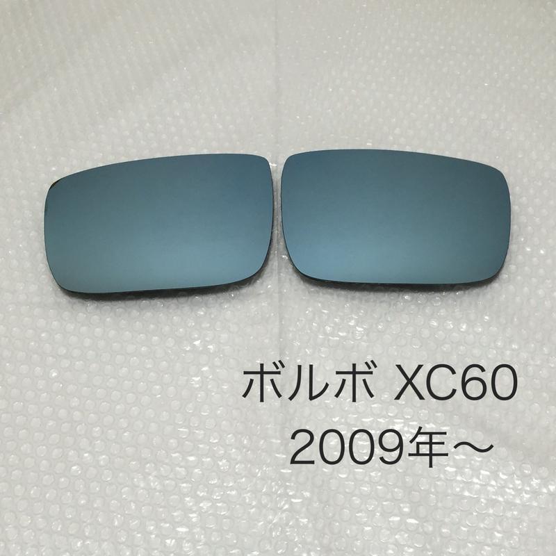 ブルーワイドミラー ボルボ XC60 ・2009年〜