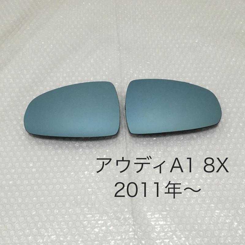 ブルーワイドミラー アウディ A1 8X 2011年〜
