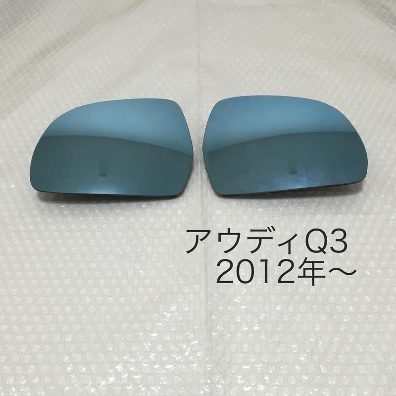 ブルーワイドミラー アウディ Q3 2012年〜