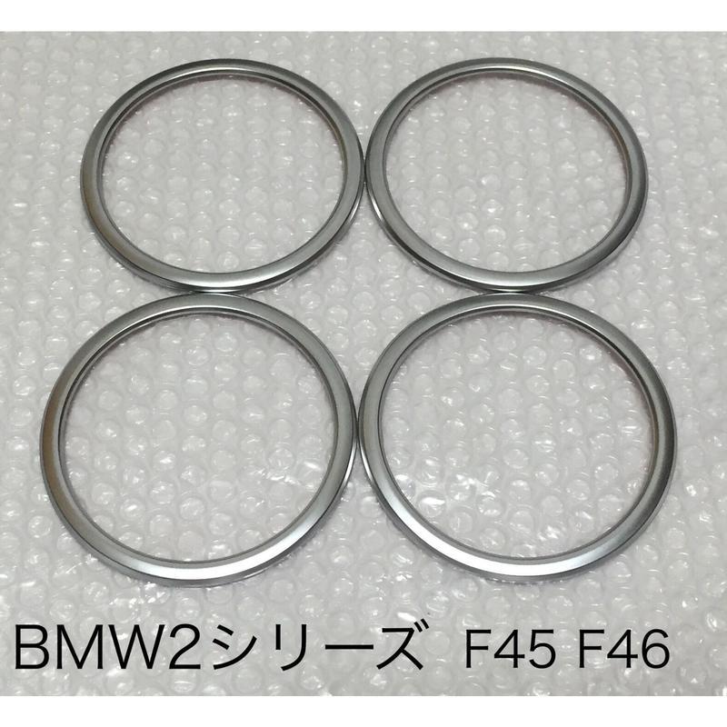 BMW2シリーズF45  F46 スピーカートリム4pcs