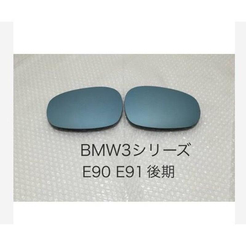 ブルーワイドミラー BMW 3シリーズ E90 08/11~11/12 E91 08/11~12/8 後期